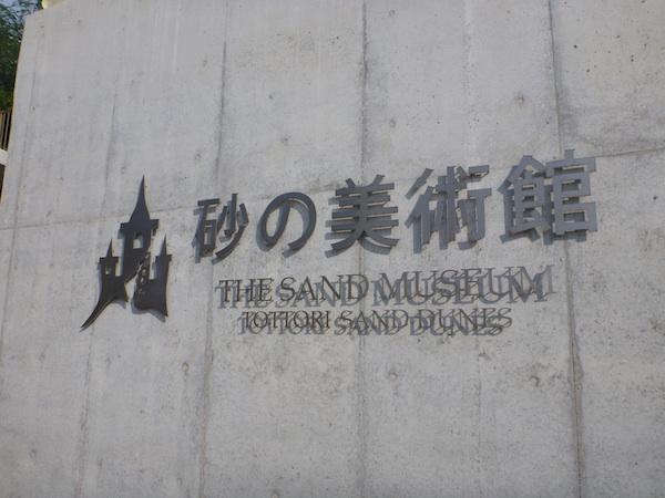 Museo Esculturas Arena1