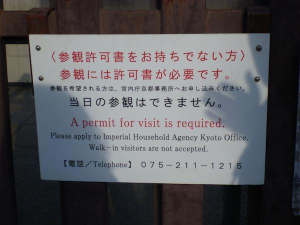Palacio Imperial Kyoto 4