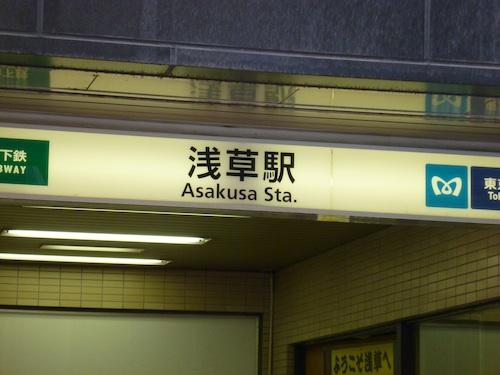 Asakusa 1